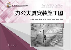 广联达计量计价实训系列教程:办公大厦安装施工图 9787122189974