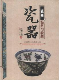 中国艺术品典藏大系(第1辑):瓷器鉴赏与收藏