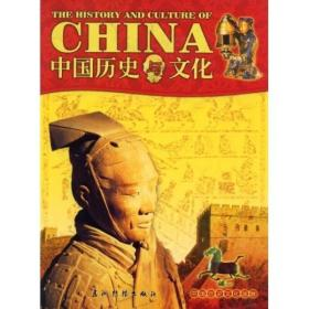 中国历史与文化英文版