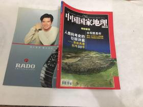 中国国家地理2003.10(青藏高原科考50年 水坝之争)