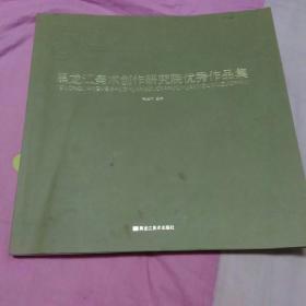 黑龙江美术创作研究院优秀作品选集