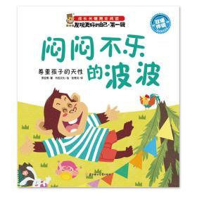 闷闷不乐的波波:尊重孩子的天性(双语伴读)/成长关键期全阅读·发现更好的自己(第一辑)