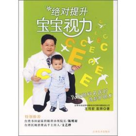 绝对强健宝宝系列:**强健宝宝肠胃