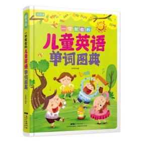 彩书坊 一学就会的儿童英语单词图典