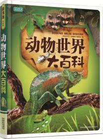 彩书坊·学生版:动物世界大百科