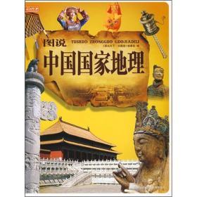 彩书坊·学生版  图说中国国家地理
