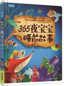 *彩书坊精装:365夜宝宝睡前故事(彩绘注音)