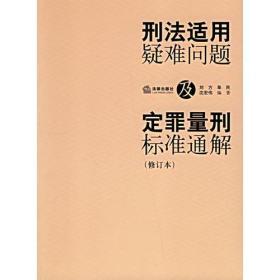 刑法适用疑难问题及定罪量刑标准通解(修订本)