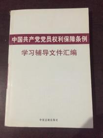 中国共产党党员权利保障条例学习辅导文件汇编