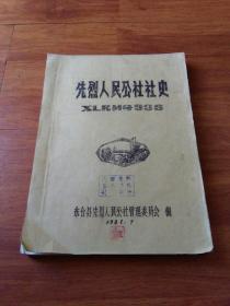 《江苏盐城东台县先烈人民公社社史》