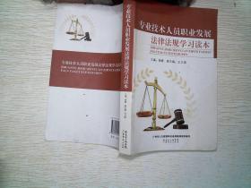 专业技术职业发展法律法规学习读本-、、、、