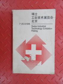 瑞士 工业技术展览会北京