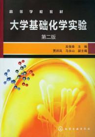 大学基础化学实验-第二版