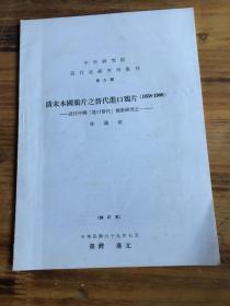 清末本国鸦片之替代进口鸦片(1858-1906)——近代中国【进口替代】个案研究之一