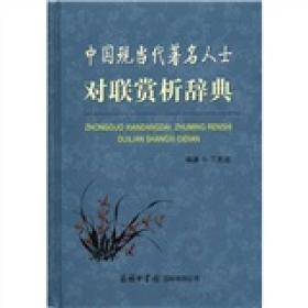 中国现当代著名人士对联赏析辞典 精装