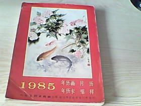 1985年年历画月历 年历卡缩样