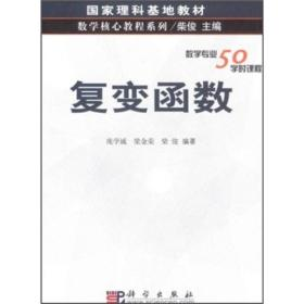國家理科基地教材·數學核心教程系列:復變函數