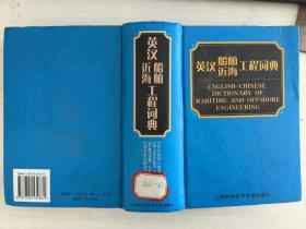 英汉船舶、近海工程词典