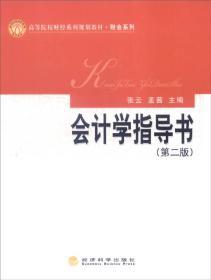 会计学指导书(第2版)