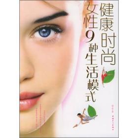 正版 健康时尚女性9种生活模式 海云 中国工人出版社