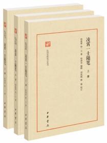 凌霄一士随笔(民国史料笔记丛刊·全3册)