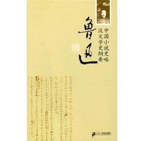 中国小说史略·汉文学史纲要