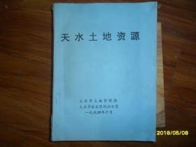 天水土地资源(铅印版)