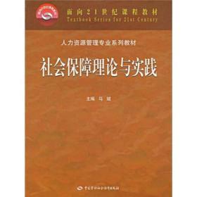 人力资源管理专业系列教材:社会保障理论与实践