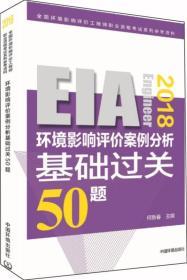 环境影响评价案例分析基础过关50题:2018年版