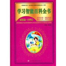 学习智能百科全书(新课标·小学生)