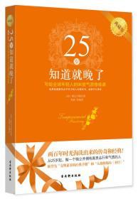 《25岁知道就晚了:写给全球年轻人的90堂气质修炼课》