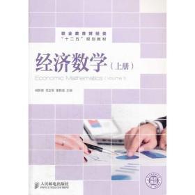 經濟數學-(上冊)