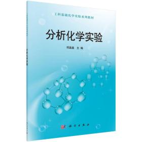 分析化学实验/工科基础化学实验系列教材