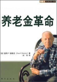 德鲁克经典著作书系:养老金革命