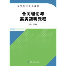 合同理论与实务简明教程