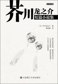 芥川龙之介短篇小说集(汉日对照)