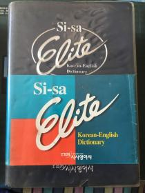 韩文版 韩英辞典 Korean-English Dictionary