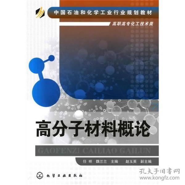 中国石油和化学工业行业规划教材·高职高专化工技术类:高分子材料概论