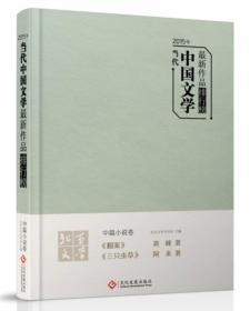 2015年当代中国文学最新作品排行榜:中篇小说卷