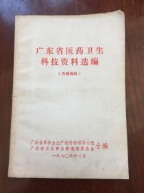 广东省医药卫生科技资料选编