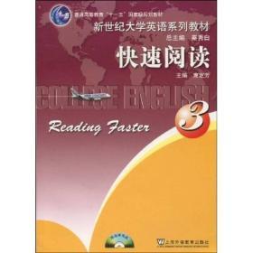 快速阅读3