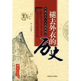 褪去外衣的历史:中国古代人文谜团钩沉