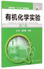 """有机化学实验(第二版)/高等学校""""十二五""""规划教材"""