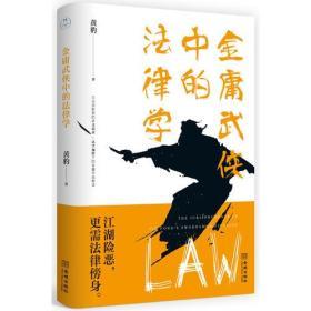 金庸武侠中的法律学_9787515515472
