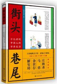 街头巷尾:十九世纪中国人的市井生活(百余幅绝美彩色手绘,原版文字解说;谢玺璋、余世存、马勇、庄秋水感