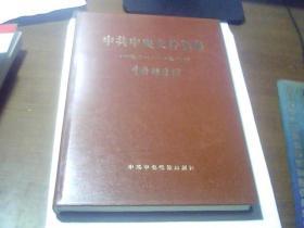 中共中央文件选集1921--1925 (第一册)
