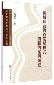 职业教育发展路径探索丛书:区域职业教育发展模式创新的案例研究