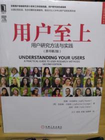 用户至上一用户研究方法与实践(原书第2版)