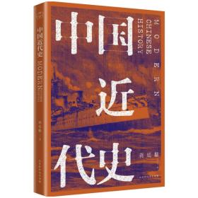 中国近代史 蒋廷黻 北京时代华文书局 9787569918120