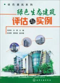 绿色建筑系列:绿色生态建筑评估与实例